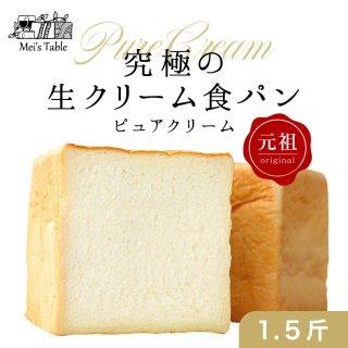 【元祖 生クリーム 食パン】 大人気のピュアクリーム1.5斤【ふんわり・もちもち 京都の食パン】