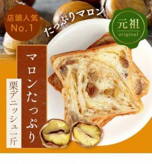 【変わらない人気!渋皮 マロン 入り】スイーツ デニッシュ 栗1斤(サクサク端までおいしい デニッシュ 食パン)