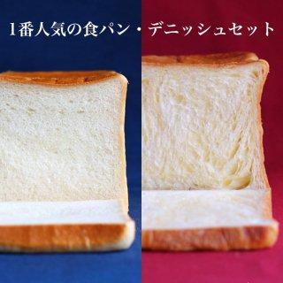 おいしい食パン 人気の食パン ピュアクリーム1.5斤&メイズ デニッシュ プレーン 1.5斤 2個セット【京都の食パン・デニッシュ食パン】(セット選択可)