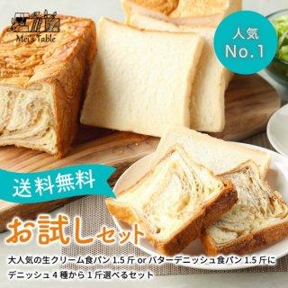【送料無料 選べる!お試しセット】 生クリーム食パン ピュアクリーム1.5斤 or バターデニッシュ食パン1.5斤 + バターデニッシュ食パン1斤