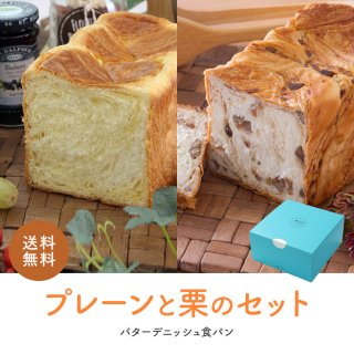 【グルメ お取り寄せ 化粧箱入り】【送料無料 ギフトセット】 バター デニッシュ 食パン 2斤セット プレーン1本+栗1本の合計2本(贈答品に 京都のパン 詰め合わせ)
