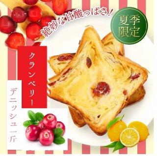 夏季 限定スイーツ デニッシュ クランベリー 1斤(季節 限定のデニッシュ 食パン)【定価1,080円 10%OFF】