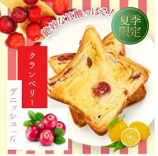 夏季 限定スイーツ デニッシュ クランベリー 1斤(季節 限定のデニッシュ 食パン)