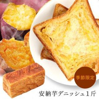 スイーツ デニッシュ 安納芋デニッシュ1斤( デニッシュ 食パン)