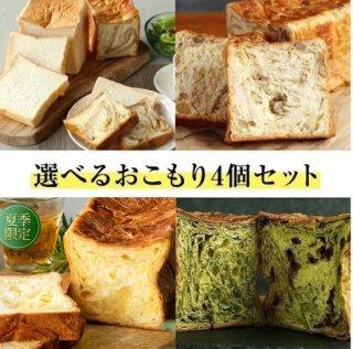 真夏限定選べるおこもり4個セット 生クリーム食パン 1.5斤+メイズデニッシュ食パンプレーン 1.5斤+セレクト+お楽しみ【送料無料】