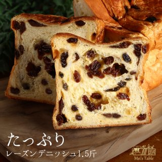 新発売!大きさだけでなくレーズン密度も1.5倍 メイズ デニッシュ食パン たっぷりレーズン1.5斤