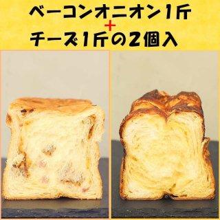 【期間限定 送料無料】秋のグルメデニッシュ満足2本セット(ベーコンオニオン&チーズ)【化粧箱なし】