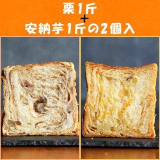【期間限定 送料無料】秋の味覚!スイーツデニッシュ満足2本セット(栗&安納芋)【化粧箱なし】