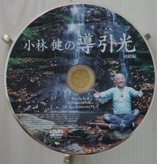 DVD 導引光エクササイズ「初級編」