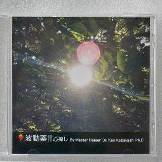 CD 波動薬「心探し」