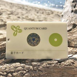 量子カード Green 【販売終了】