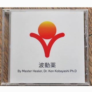 CD 波動薬