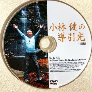 DVD 導引光 中級編