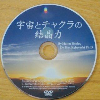 【新商品】DVD 宇宙とチャクラの結晶力