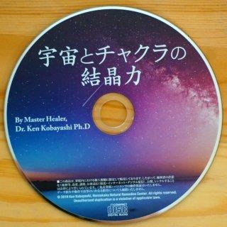 【新商品】CD 宇宙とチャクラの結晶力
