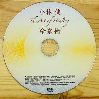 【新商品】DVD 小林健 The Art of Healing  ''命泉術'' (指圧・マッサージ)