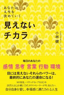 最新刊「見えないチカラ」(小林健の量子波エネルギーでアチューメント)