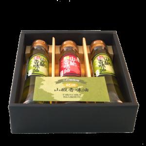 山椒香味油ギフトセット