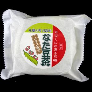 なた豆茶石鹸