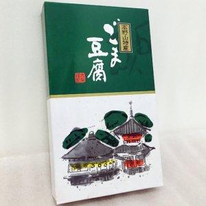 ごま豆腐2本入