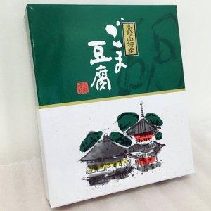 ごま豆腐4本入