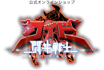 闘牛戦士ワイドー 公式オンラインショップ