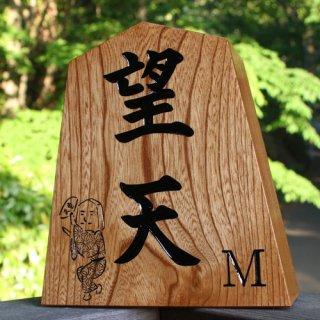 名入れ置き駒  欅(ケヤキ)7寸