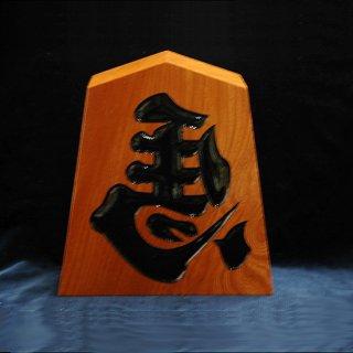 飾り駒 欅(ケヤキ)1尺2寸 左馬