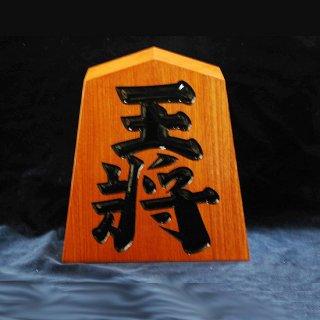 飾り駒 欅(ケヤキ)5寸 王将