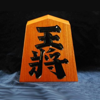 飾り駒 欅(ケヤキ)1尺 王将