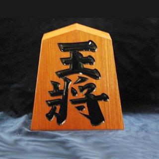 飾り駒 栓(セン)5寸 王将