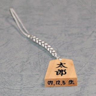 名入根付駒(両面・底彫文字入れ有)