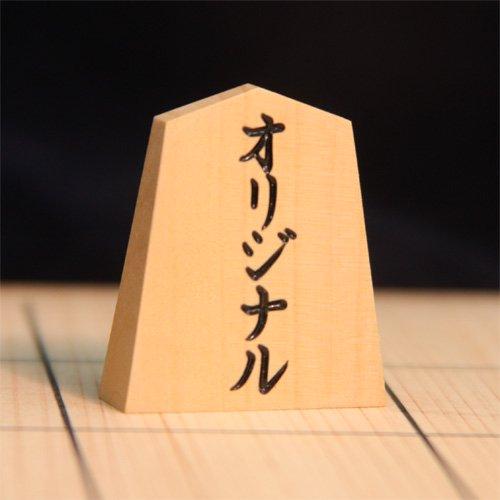 オリジナル駒(穴無・両面文字入れ有)
