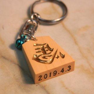 金色左馬のオリジナル駒キーホルダー(裏面・底文字入れ有)