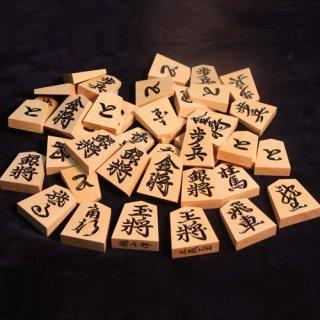 越山作彫駒 薩摩黄楊 王義之書