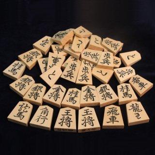 越山作彫駒 薩摩黄楊 松雪書