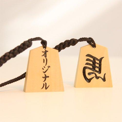 オリジナル根付駒:正絹紐黒(両面文字入れ有)