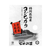 コシヒカリ特別栽培米(1kg)