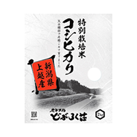 コシヒカリ特別栽培米(2kg)