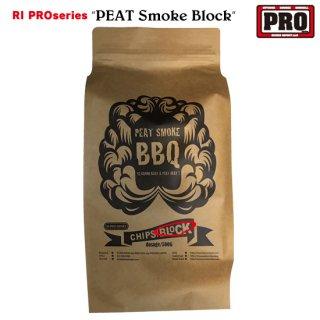RIプロシリーズ・ピートスモークブロック/燻製・BBQ用(スコットランド産)500g【スモークBBQ】説明書付/送料無料