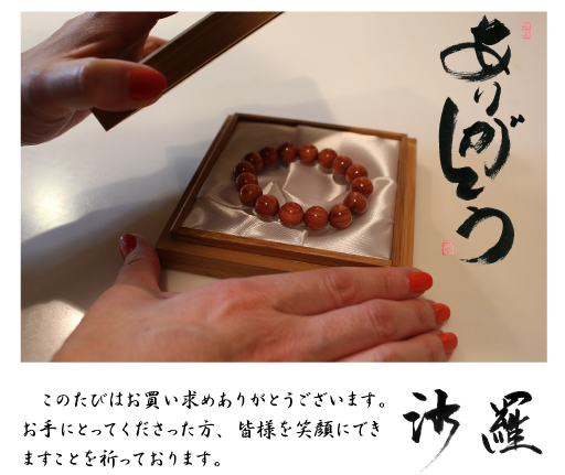 世界の銘木、こだわり木珠、希少ウッドビーズアクセサリーのお店 沙羅