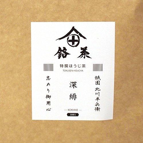 <img class='new_mark_img1' src='https://img.shop-pro.jp/img/new/icons31.gif' style='border:none;display:inline;margin:0px;padding:0px;width:auto;' />プリザーブドフラワー 北川半兵衛商店さんの「ほうじ茶」セット(このこ)