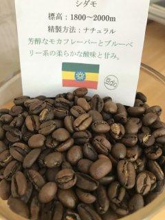エチオピア・シダモ ナチュラル 200g