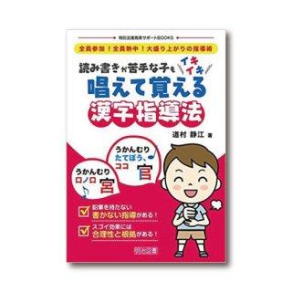 【書籍】唱えて覚える漢字指導法