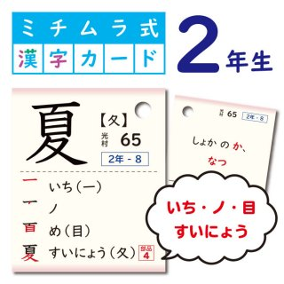 ミチムラ式漢字カード(2年生)