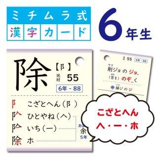 ミチムラ式漢字カード(6年生)