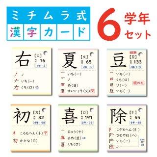 ミチムラ式漢字カード(6学年セット)