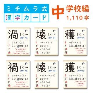 【予約注文】ミチムラ式漢字カード(中学校編)