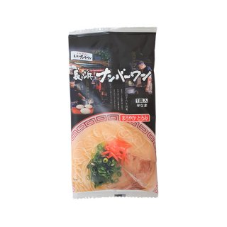 【味蔵】長浜ナンバーワン 1食【九州福岡土産】