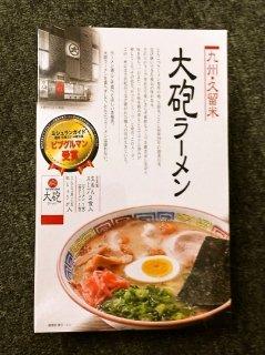 【味蔵】大砲ラーメン 2食【九州福岡土産】